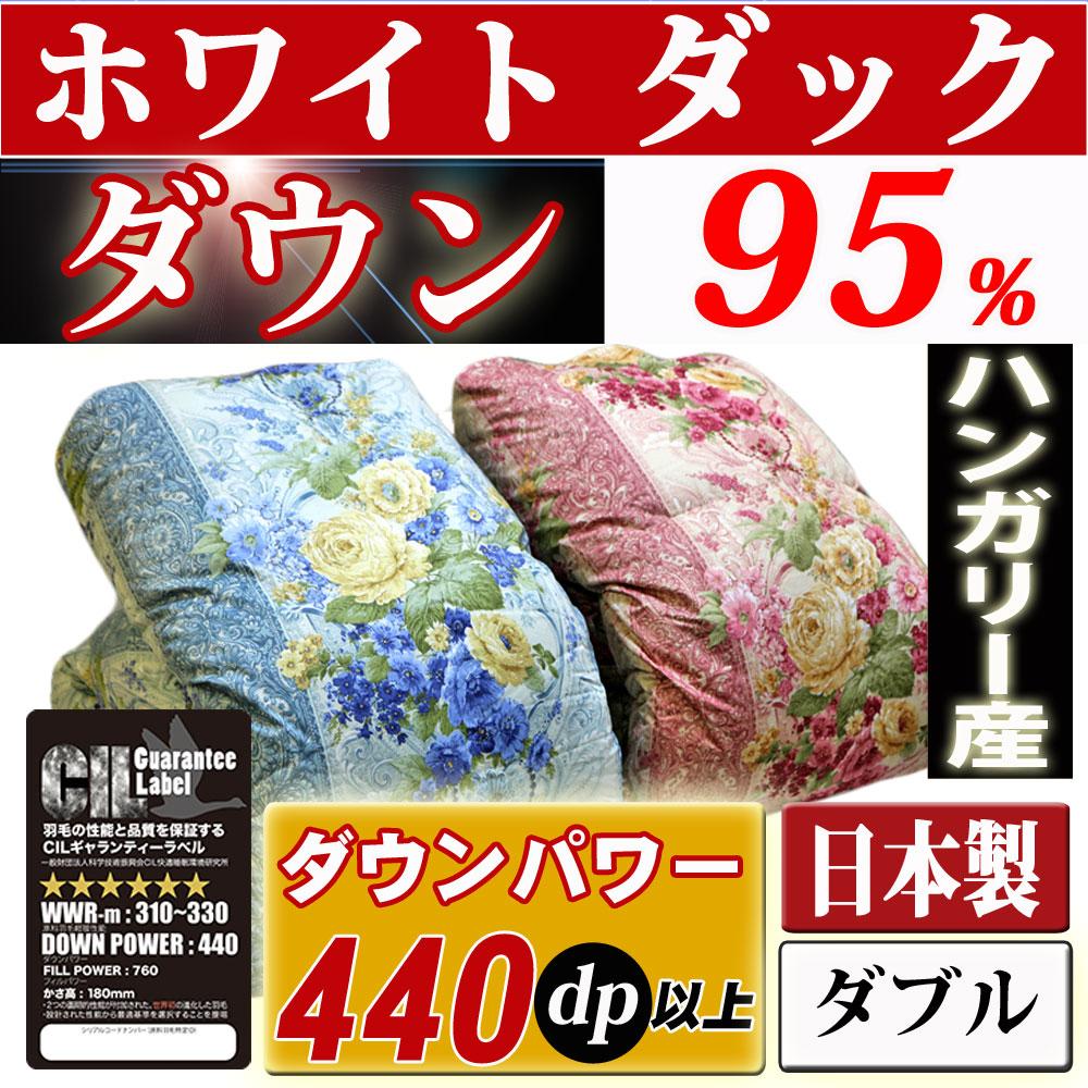 布団 羽毛布団 ふとん ダウン ハンガリー産 ホワイトダックダウン 95% CILブラックラベル羽毛ふとん ダウンパワー440dp以上 品質の証 安心の日本製 送料無料 ダブルサイズ