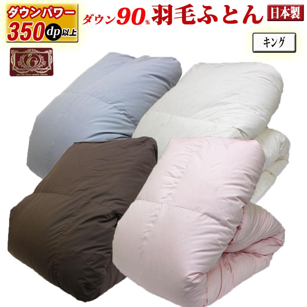 布団 羽毛布団 ふとん ダウン ホワイトダックダウン 90% エクセルゴールドラベル羽毛ふとん ダウンパワー350dp以上 品質の証 安心の日本製 送料無料 キングサイズ