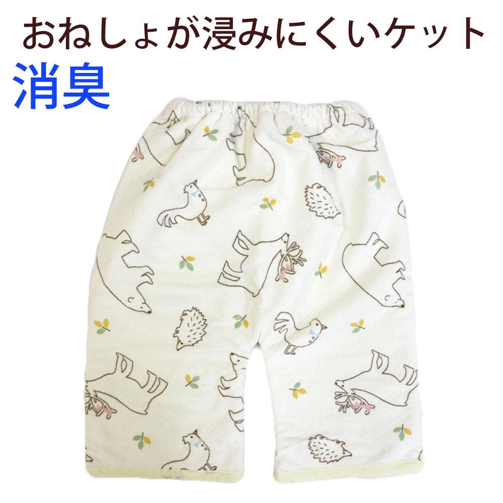 おねしょ ケット トレーニング パンツ ズボン 対策 新作販売 防水 パッド シーツ 洗える 丸洗い ベビー 赤ちゃん ふわふわコットンパイル おねしょパンツ おもらし 安い 激安 プチプラ 高品質 洗えるのでいつも清潔 おねしょ対策ケット 男の子 綿 こども おむつはずし 女の子 トレパン コットン