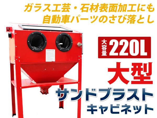 大型サンドブラストキャビネット(組み立て式) ■大容量220L作業灯付き!日本語説明書付き