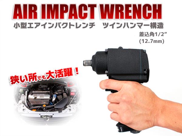 【在庫処分特価】小型エアインパクトレンチ ■ツインハンマー構造 ■最大トルク540Nm ■差込角1/2(12.7mm)