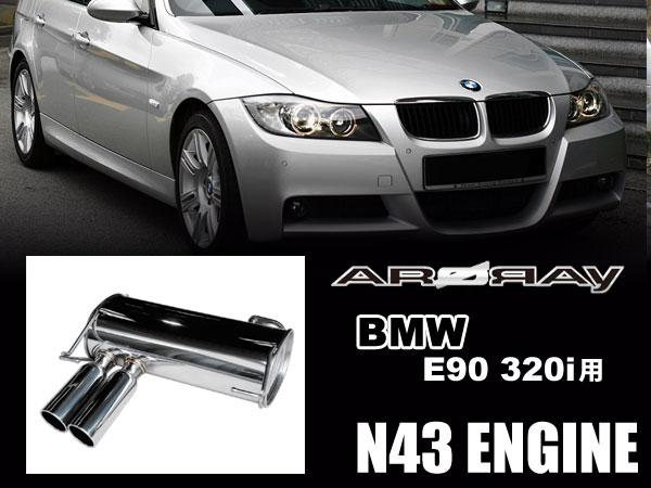 ARQRAY(アーキュレー)ステンレス スポーツマフラー BMW E90 320i SEDAN N43 ENGINE/ E91 320i TOURING N43 ENGINE用マフラー ■Wテール
