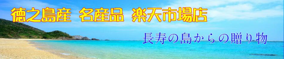 徳之島産 名産品 楽天市場店:長寿の島「徳之島」から自然の恵みをたっぷり蓄えた果物等、産地より直送!