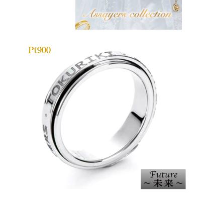 【Pt900 Assayers Ring  Future~未来~】Pt プラチナ 白金 リング 指輪 ユニセックス 送料無料 プレゼント ギフト 徳力