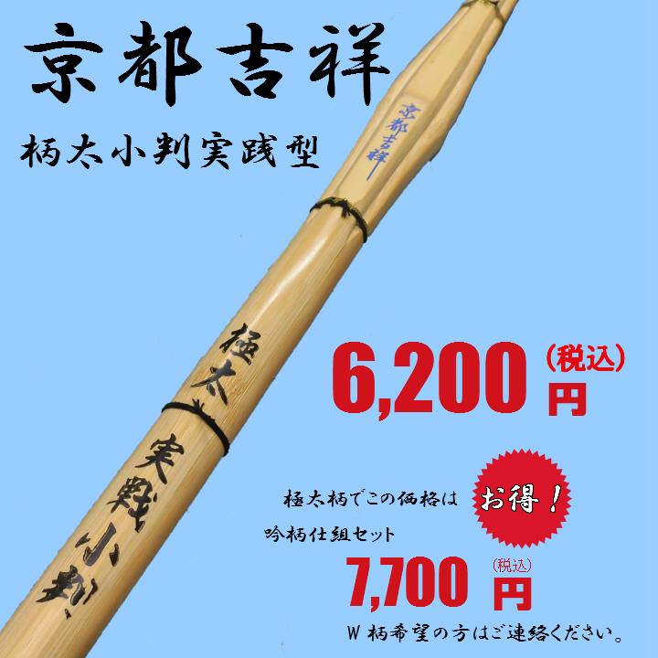 大人気!!竹刀 39尺【京都吉祥 青】極太実戦小判型
