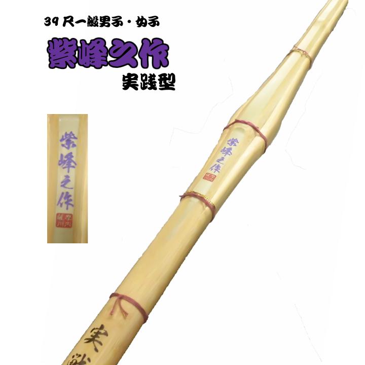 おすすめ人気竹刀 試合はこの竹刀で間違いなし 最高のバランス 卓抜 各サイズすべて同じ価格 試合に最適な竹刀 売り込み 実践型 39尺 竹のみ 紫峰之作 竹刀