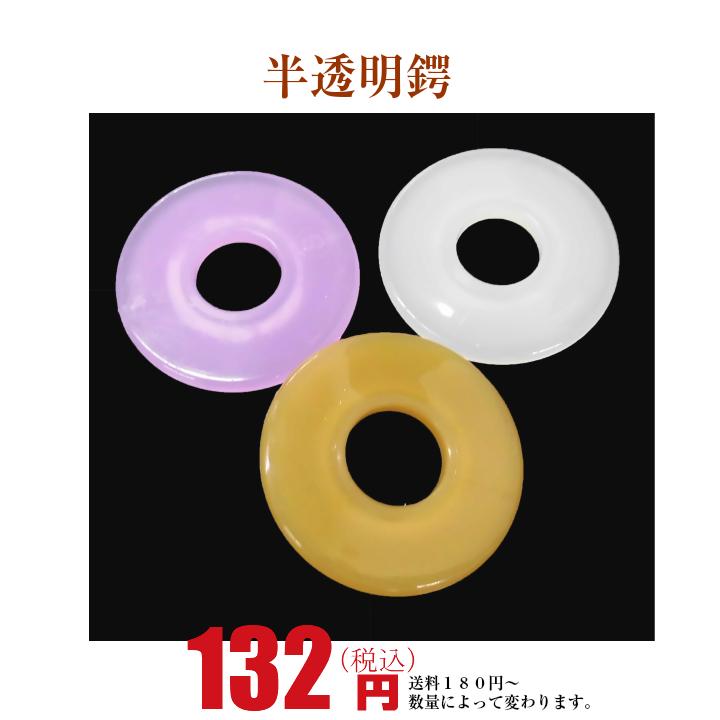 定番の鍔 いつでも送料無料 カラー3色 S M L 剣道 ※送料180円~ 半透明鍔 期間限定今なら送料無料 つば 小物 数量によって変更致します