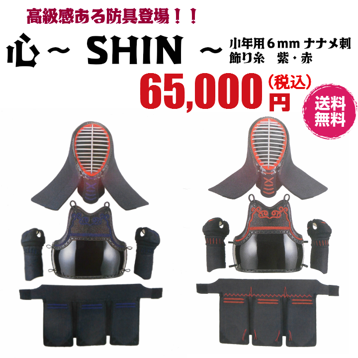 防具/剣道/送料無料!!小学生向け防具 6mm刺 心~SHIN~