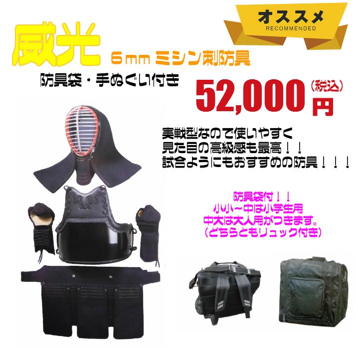 中学~小学生向け 実践型 【威光】6mmナナメ刺防具 防具袋セット