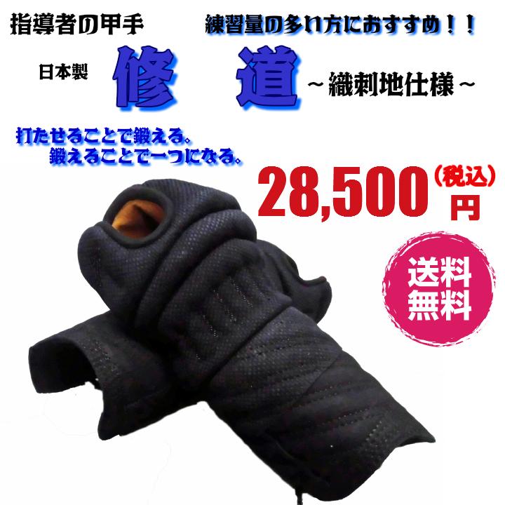 織刺地仕様「修道」~shudo~ 日本製  【甲手/小手】