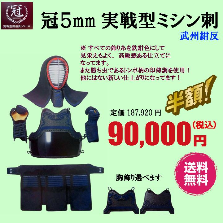 冠 実践型剣道具シリーズ 防具一式 冠5mm実践型ミシン刺(武州紺反)