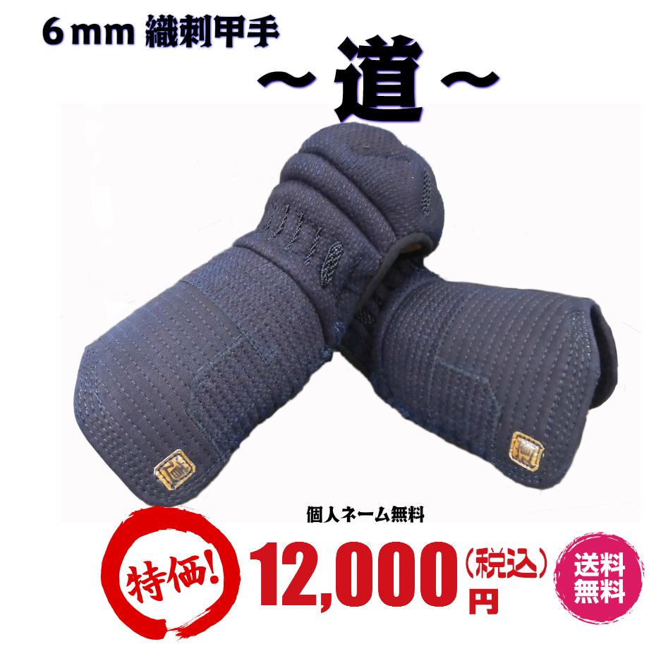 甲手/6mm織刺 「道」/ミツボシ ※個人ネーム・送料無料