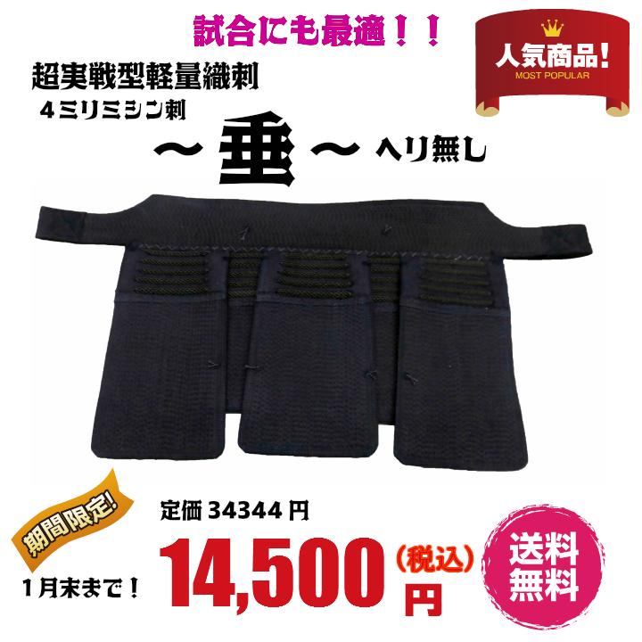 大人気!!4mm超実戦型軽量織刺 ~垂~ ヘリ無し /単品/垂