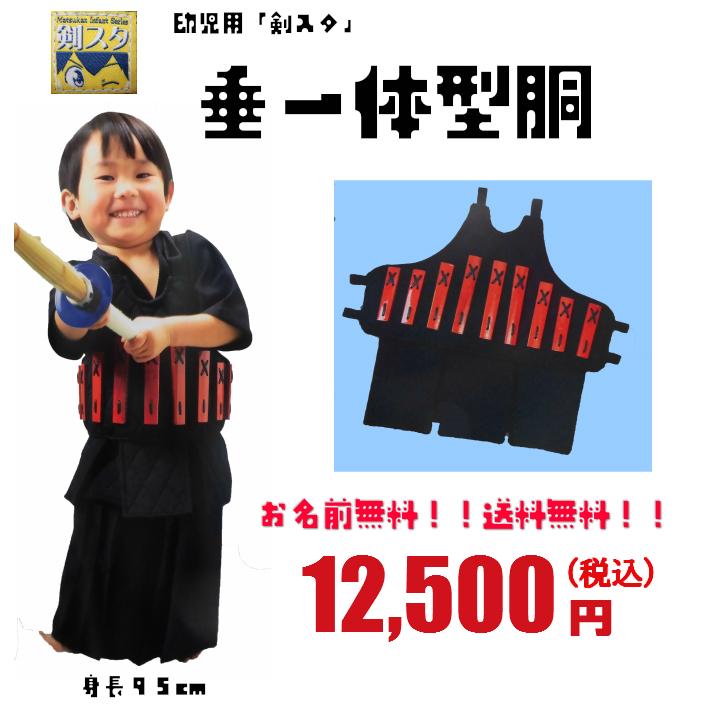 「剣スタ」 幼年用 垂一体型胴 ※試合では使用できません。