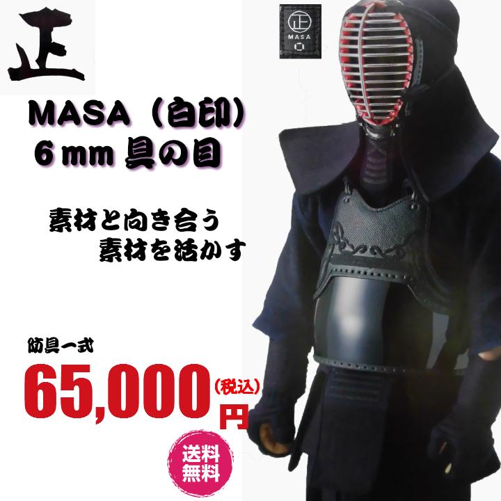 剣道/防具/ 正 MASA(白印)6mm具の目※個人名刺繍、送料無料!!