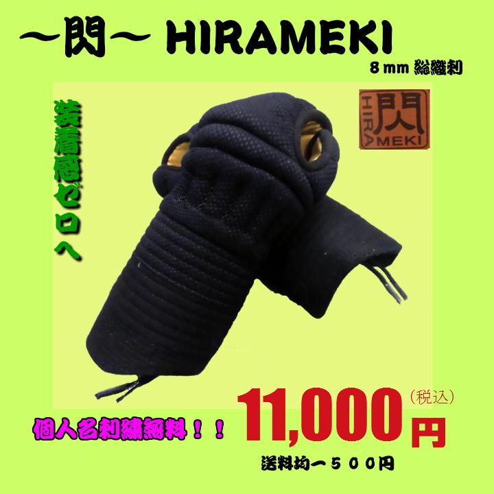 防具/甲手「閃HIRAMEKI]※送料均一500円