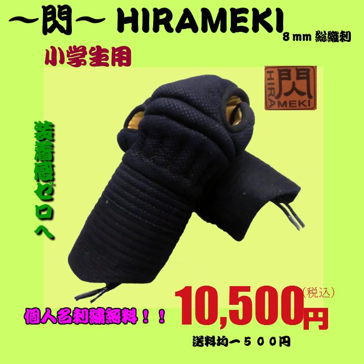 防具/甲手「閃HIRAMEKI]小学生向け※送料均一500円