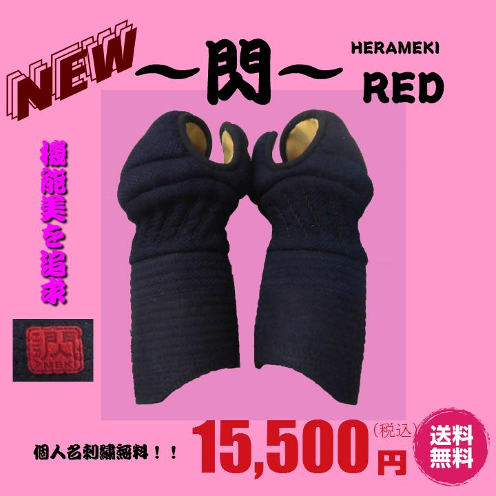 防具/甲手新商品「閃HIRAMEKI]RED
