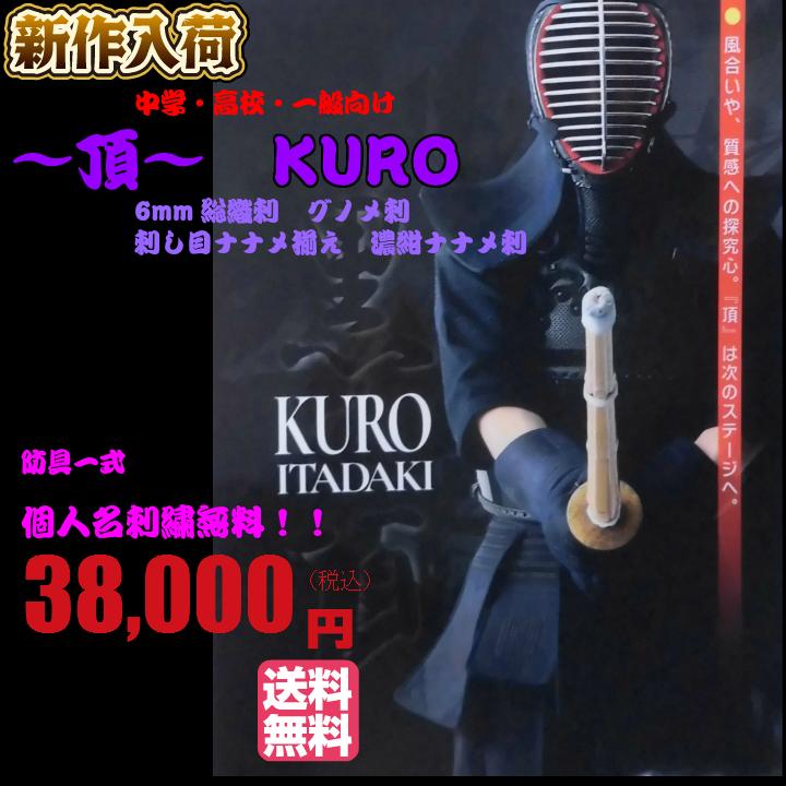 檄安/剣道/防具セット/ 頂 KURO  6mm総織刺 具の目刺 刺目ななめ揃え 濃紺ナナメ刺