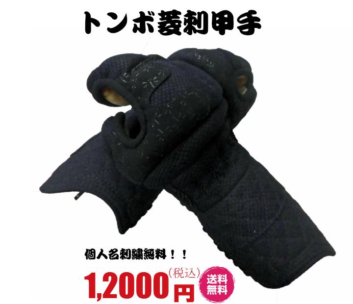 剣道 甲手・小手 単品 「トンボ菱刺甲手」※個人名刺繍・送料無料!!