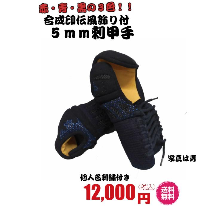 【防具単品 小手・籠手】 5mm印傅風甲手※個人ネーム&送料無料!!