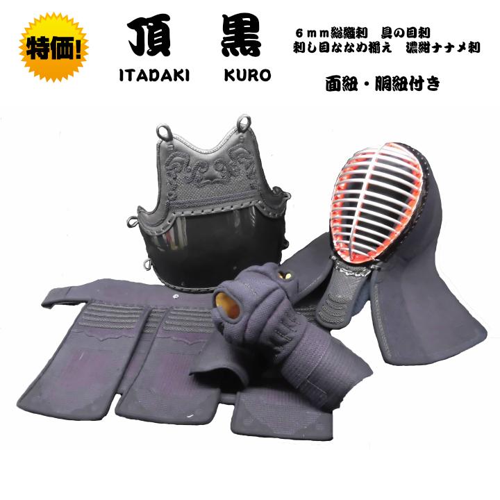 剣道具 防具 セット 頂黒 ITADAKI KURO (西日本武道具) 6mm総織刺 具の目刺 刺目ななめ揃え 濃紺ナナメ刺