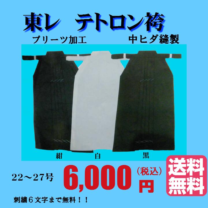 剣道/袴/ 「東レテトロン袴」紺・黒・白刺繍6文字・送料無料!サイズ22~27号