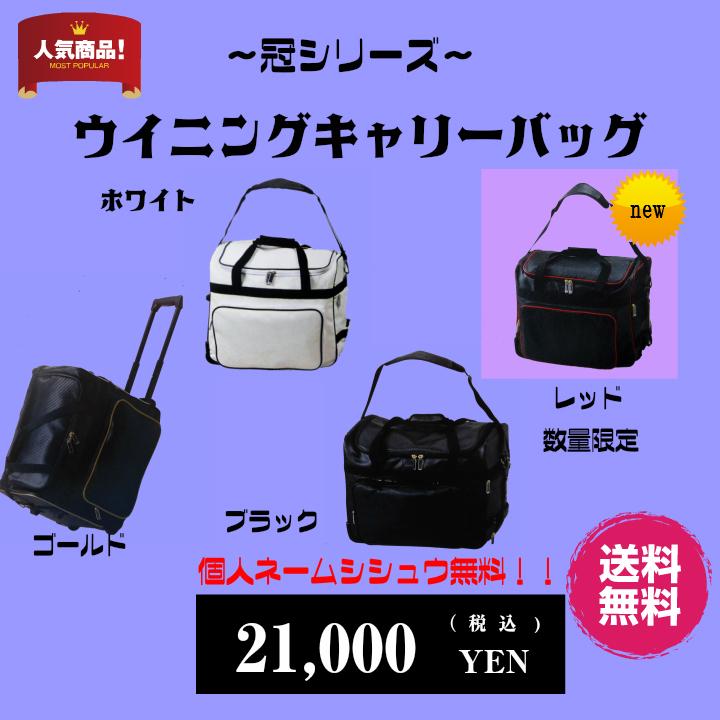 送料無料!!冠シリーズ ウイニングキャリーバッグ (ゴールド・ブラック・ホワイト・ホワイトシルバー) 防具袋/道具袋