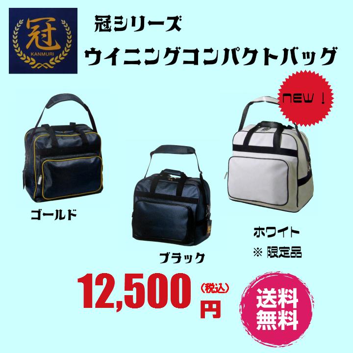 大人気!送料無料!!冠シリーズ ウイニングコンパクトバッグ (ゴールド・ブラック・ホワイト) 防具袋/道具袋