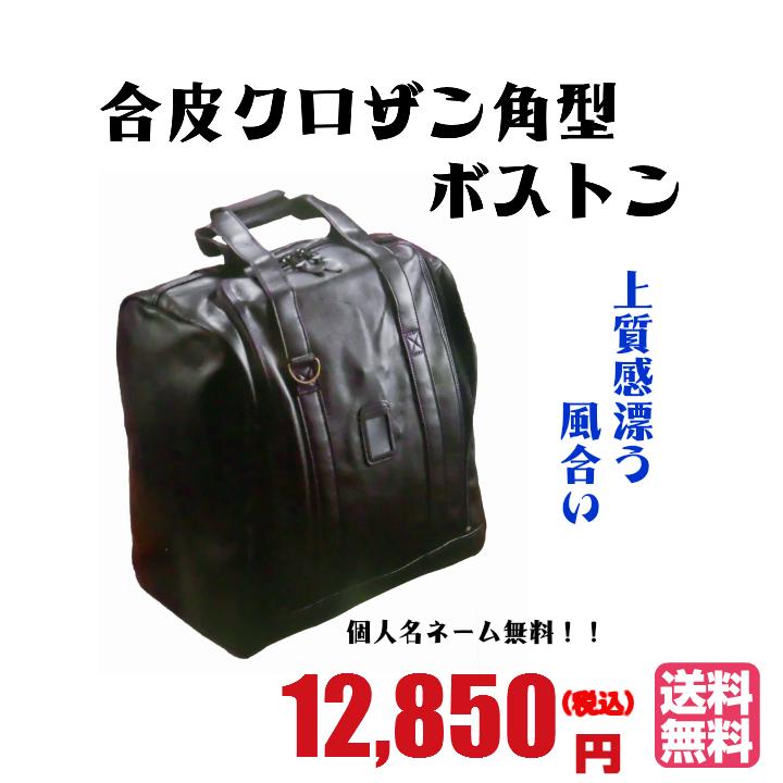 剣道/防具袋/道具袋 合皮クロザン角型ボストン