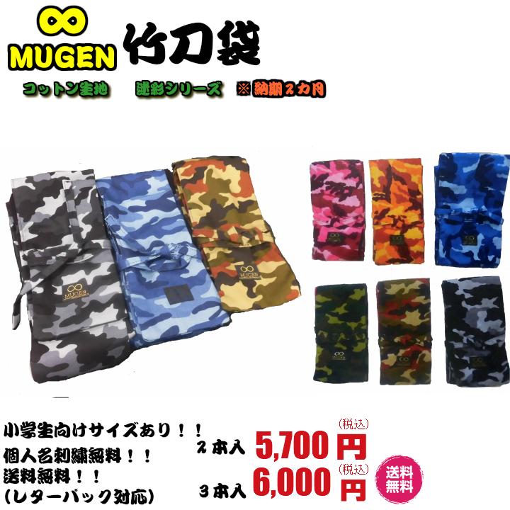 剣道 竹刀袋 日本製 ∞MUGEN 迷彩シリーズ竹刀袋個人名刺繍・送料無料!!※オーダーですので納期かかる場合がございます。