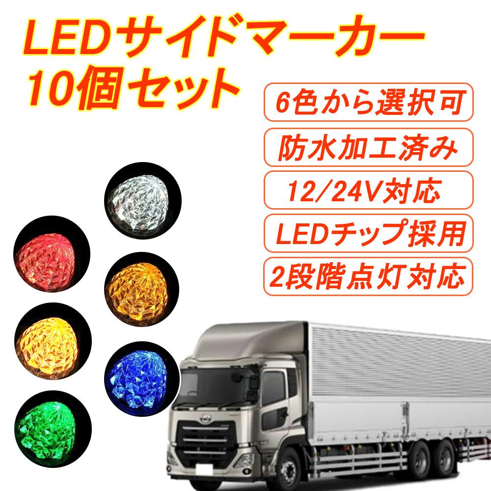 トラックマーカーランプ LED 割引 12V 24V マーカーランプ led サイドマーカー 10個セット smd レッド トラック ホワイト イエロー ダイヤモンドカットレンズ 全品最安値に挑戦 アンバー グリーン ブルー