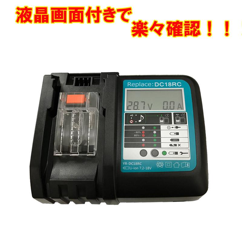 マキタ充電器 液晶付き DC18RC 互換充電器 7.2V ~ 18V 対応 14.4V 18.0V バッテリー対応 BL1430 BL1450 BL1460 BL1830 BL1850 BL1860 PSEマーク取得 makita