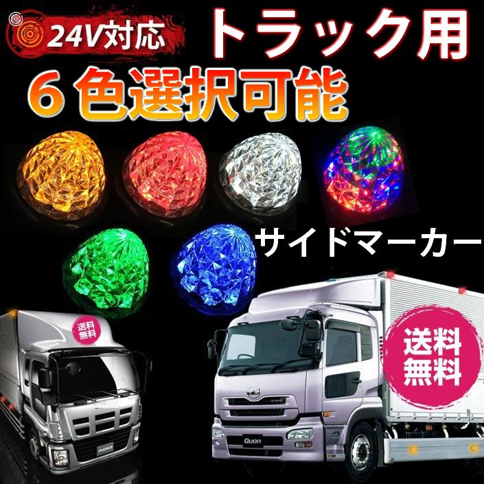 トラックマーカーランプ LED 12V 24V 2個セット サイドマーカー 正規品スーパーSALE×店内全品キャンペーン smd 卸売り ダイヤモンドカットレンズ 点灯 汎用