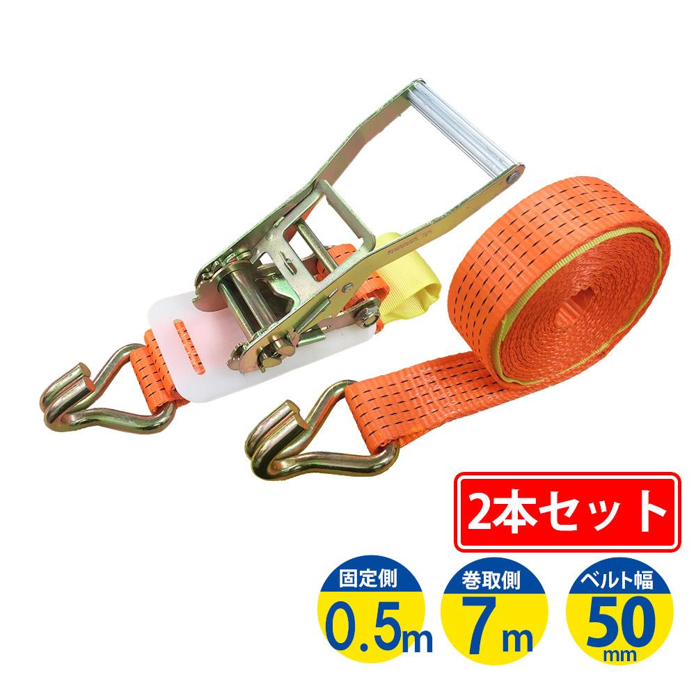 プロ厳選 日本国内第三者公的機関試験済 半年保証付 ラッシングベルト Jフック 2本セット トラック用 幅50mm 荷締め 希少 新商品 ラチェット式 巻側7m 固定側0.5m