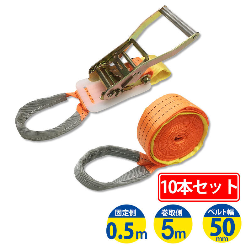 プロ厳選 祝日 日本国内第三者公的機関試験済 在庫一掃 半年保証付 ラッシングベルト ワッカ 10本セット ラチェット式 巻側5m 固定側0.5m 荷締め 幅50mm トラック用