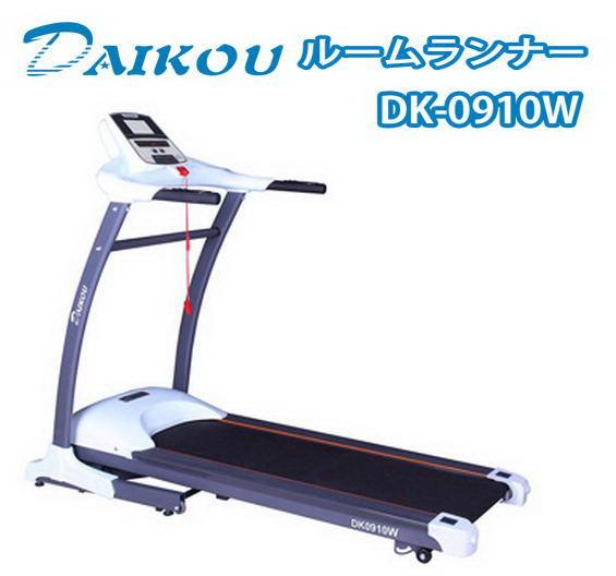 ダイコウ/DAIKOU ルームランナー DK-0910W【電動ウォーカー】【ランニングマシン】