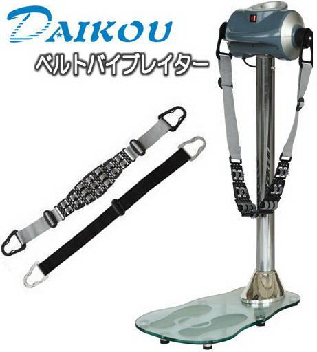 ダイコウ/DAIKOU ベルトバイブレーター DK-302C