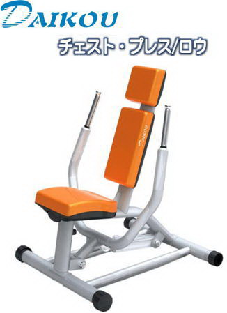 ダイコウ/DAIKOU チェストプレス/ロウ GYMシリーズ DK-1201
