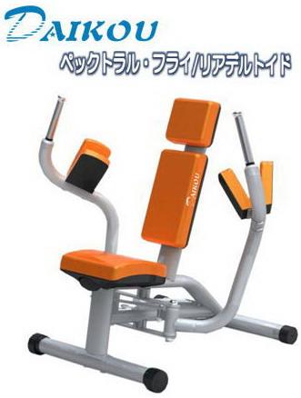 ダイコウ/DAIKOU ペックトラル・フライ/リアデルトイド GYMシリーズ DK-1203