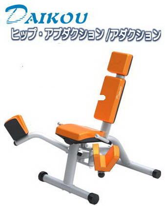 ダイコウ/DAIKOU ヒップ・アブダクション/アダクション GYMシリーズ DK-1204