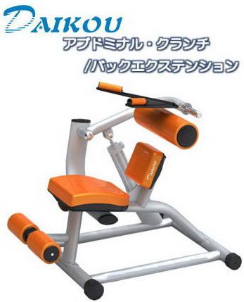 ダイコウ/DAIKOU アブドミナル・クランチ/バックエクステンション GYMシリーズ DK-1208