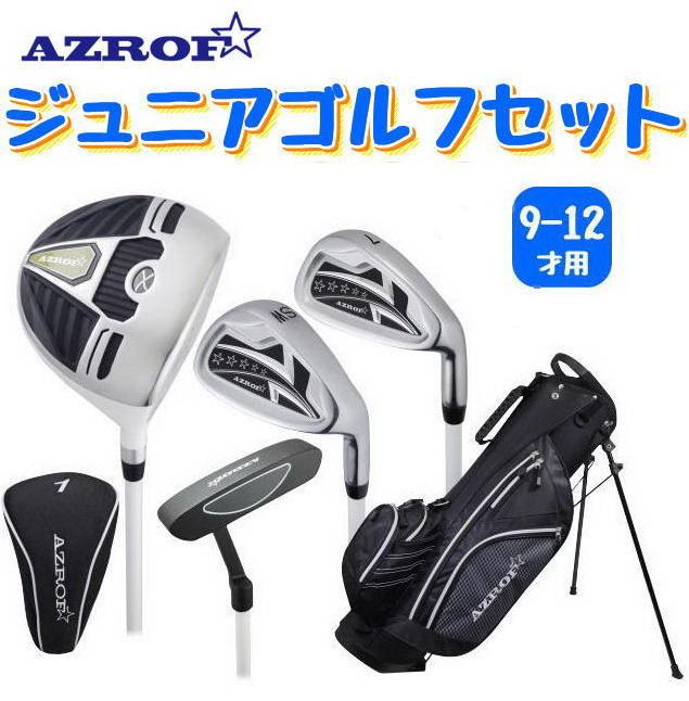 AZROF ジュニアゴルフセット AZ-JR7 レッド・ブラック(9-12才用) アズロフ アゾロフ