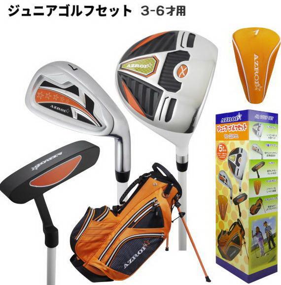 AZROF ジュニアゴルフセット AZ-JR7 オレンジ(3-6才用) アズロフ アゾロフ