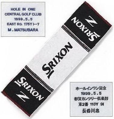【楽ギフ_名入れ】 【オウンネームが刺繍で入る】 スリクソン/SRIXON スポーツタオル 50本