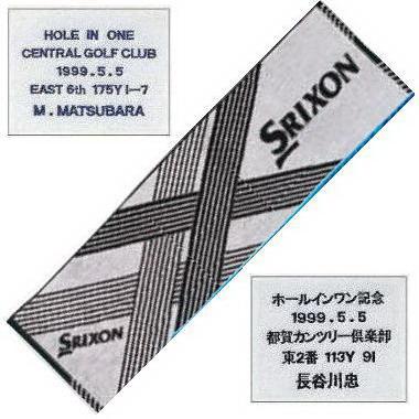 【楽ギフ_名入れ】 【オウンネームが刺繍で入る】 スリクソン/SRIXON スポーツタオル100本
