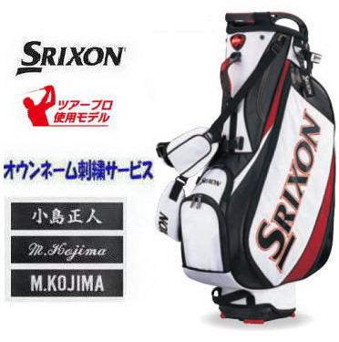 【オウンネームが刺繍で入る】ダンロップ SRIXON 軽量モデル スタンド式キャディバッグ GGC-S153L
