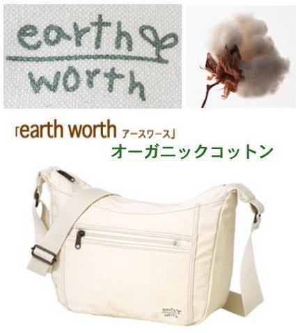 評判 100%オーガニックコットン earth worth 送料無料でお届けします 地球にやさしいアースワース エコバッグ 舟形ショルダーバッグ オーガニックコットン 13-1026