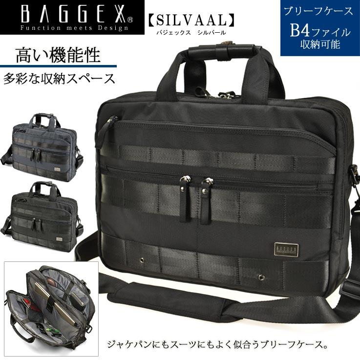 BAGGEX SILVAAL/ バジェックス シルバール ブリーフケース リュックになる3way 23-5596