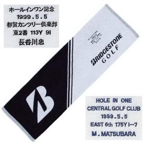 【楽ギフ_名入れ】 【オウンネームが刺繍で入る】 BRIDGESTONE GOLF/ブリヂストン ゴルフ スポーツタオル 80本
